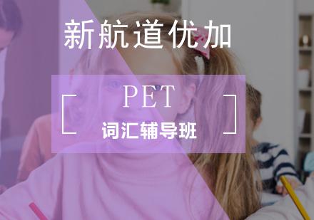 北京劍橋英語培訓-PET詞匯輔導班