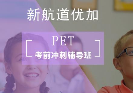 北京劍橋英語培訓-PET考前沖刺輔導班