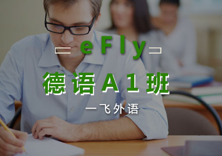 福州德語培訓-eFly德語A1班