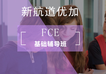 北京劍橋英語培訓-FCE基礎輔導班