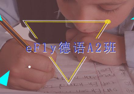 福州德語培訓-eFly德語A2班