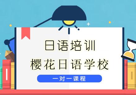 選擇市面上的一些日語培訓機構的時候我們都需要注意些什么?