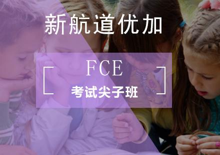 北京實用英語培訓-FCE考試尖子班