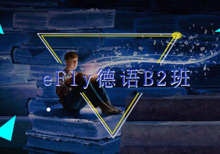 福州德語培訓-eFly德語B2班