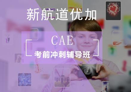 北京劍橋英語培訓-CAE考前沖刺輔導班