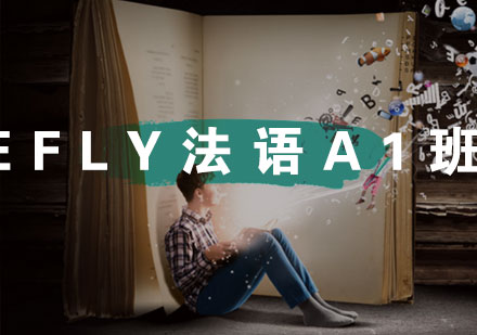 福州法語培訓-eFly法語A1班