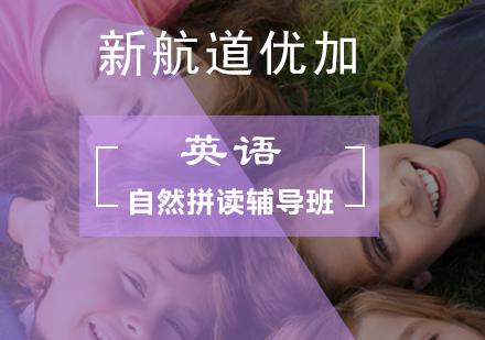 北京幼兒英語培訓-自然拼讀輔導班