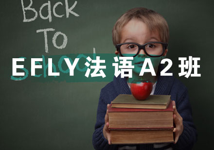 福州法語培訓-eFly法語A2班