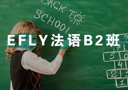 福州法語培訓-eFly法語B2班