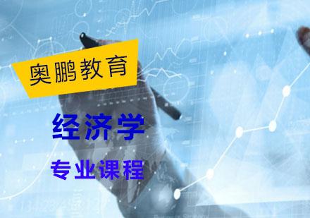 上海網絡學歷培訓-經濟學專業課程