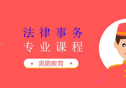 上海網絡學歷培訓-法律事務專業課程