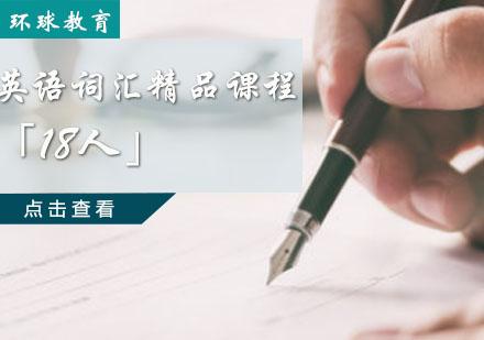 重慶英語詞匯語法培訓-英語詞匯精品課程「18人」