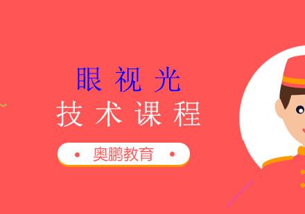 上海網絡學歷培訓-眼視光技術課程