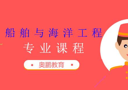 上海網絡學歷培訓-船舶與海洋工程專業課程