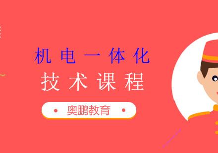 上海網絡學歷培訓-機電一體化技術課程