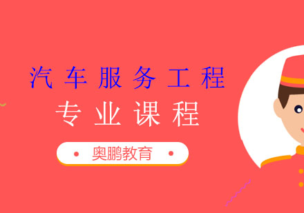 上海網絡學歷培訓-汽車服務工程專業課程