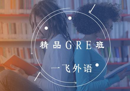 福州GRE培訓-精品GRE班