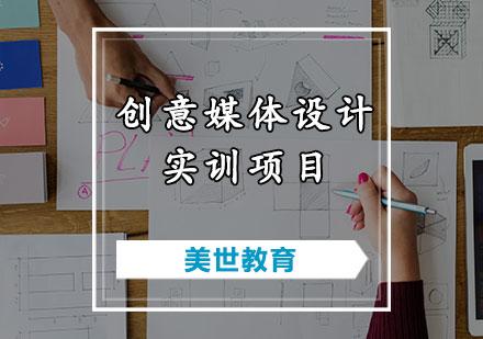 天津背景提升培訓-創意媒體設計實訓項目