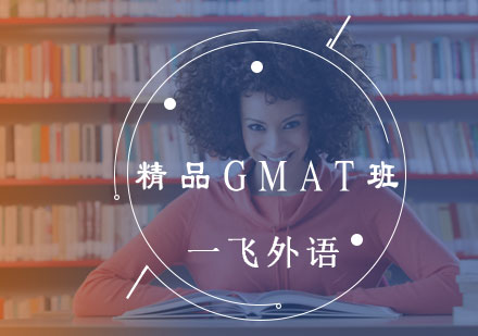福州GMAT培訓-精品GMAT班