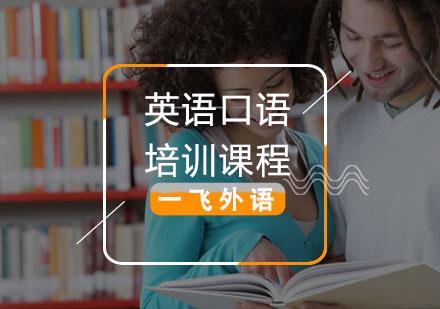 福州英語口語培訓-英語口語培訓課程