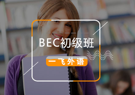 福州BEC培訓-BEC初級班