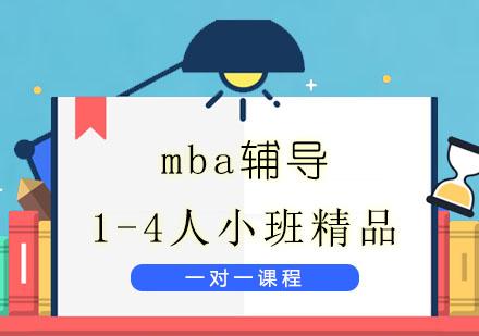 如何選擇合適自己的mba培訓機構?