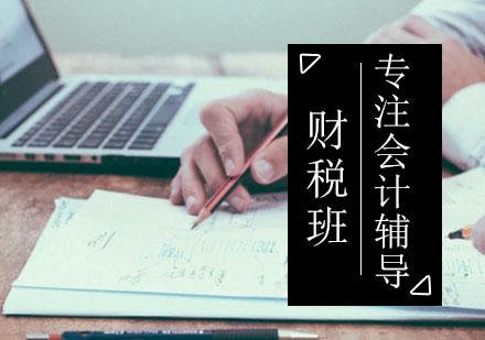 西安稅務處理培訓-財稅主管班