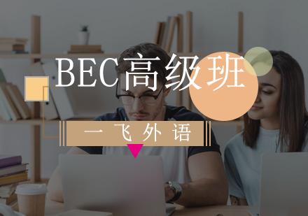 福州BEC培訓-BEC高級班