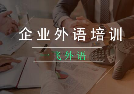 福州企團英語培訓-企業外語培訓