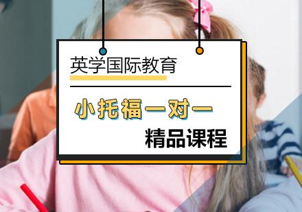 北京小托福培訓-小托福一對一課程