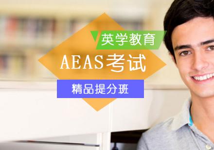 北京AEAS培訓-AEAS精品提分班