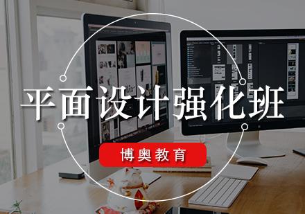 天津平面設計培訓-平面設計強化班