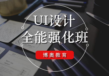 天津博奧教育_UI設計全能強化班