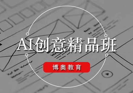 天津平面設計培訓-AI創意設計精品班