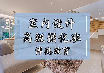 天津博奧教育_室內設計強化班