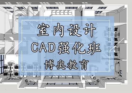 天津CAD制圖培訓-室內設計CAD強化班