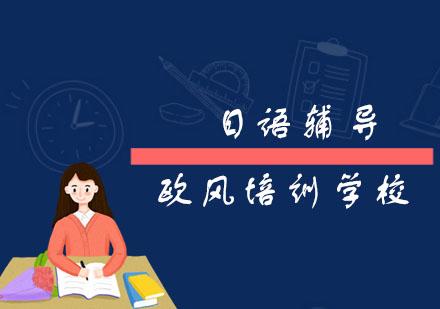 日語學習需要注意些什么?
