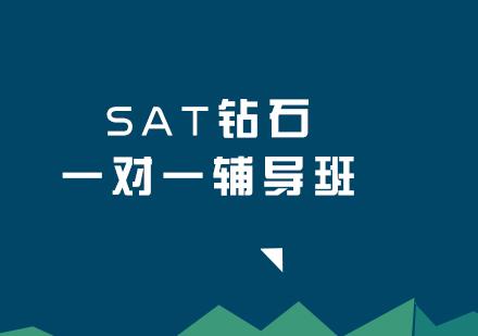 福州SAT培訓-SAT鉆石一對一輔導班