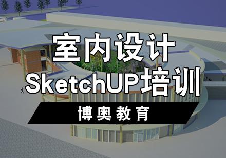 天津室內設計培訓-SketchUP培訓班