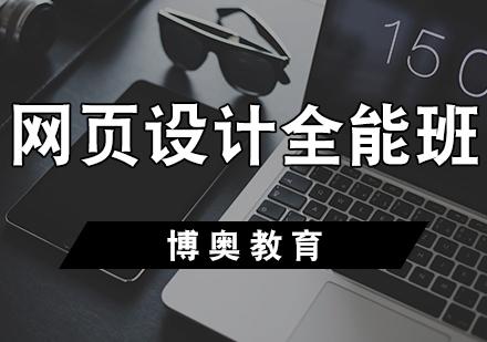 天津前端開發培訓-網頁設計全能班