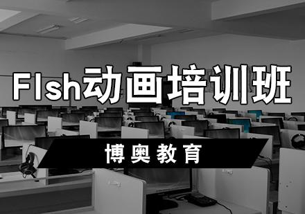 天津前端開發培訓-Flsh動畫培訓班