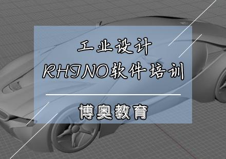 天津工業設計培訓-Rhino軟件培訓班
