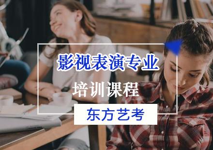 上海影視表演培訓-影視表演專業藝考培訓課程