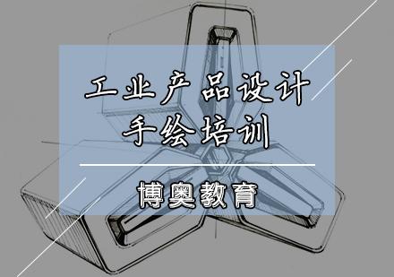 天津工業設計培訓-工業產品設計手繪培訓班