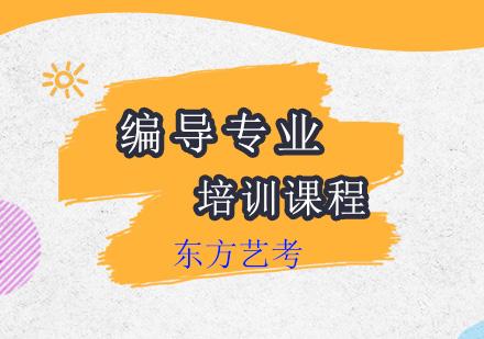 上海編導專業培訓-編導專業藝考培訓課程