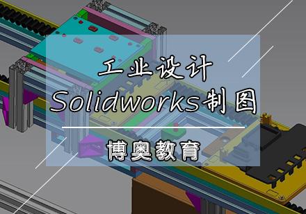 天津工業設計培訓-solidworks制圖教程