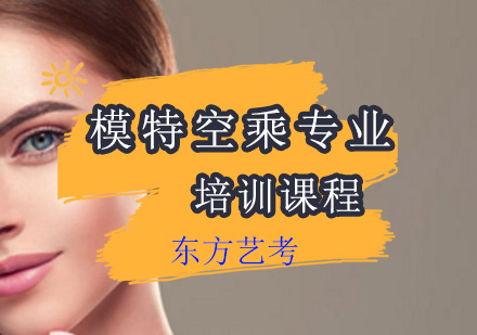 上海藝考培訓-模特空乘專業藝考培訓課程