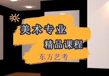 上海藝考培訓-美術專業藝考培訓精品課程