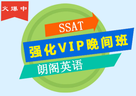 广州SSAT培训-SSAT强化VIP晚间班