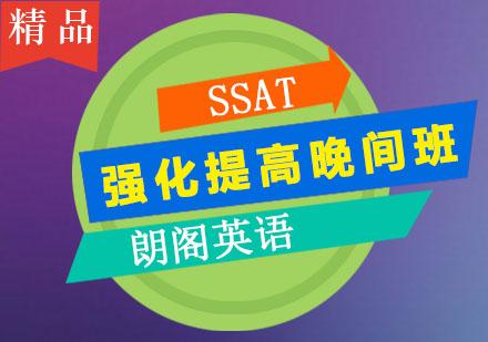 广州SSAT培训-SSAT强化提高晚间班